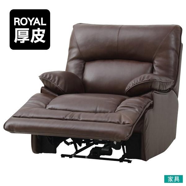 ◎半皮1人用電動可躺式沙發 HIT ROYAL DBR NITORI宜得利家居