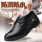 廚師鞋男防滑防水防油真皮勞保鞋透氣防臭廚房鞋專用工作鞋靜電鞋     MOON衣櫥