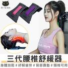 第三代腰椎舒緩器 背部拉伸器 腰部伸展器 拉背器 腰部按摩 腰椎【Z200709】