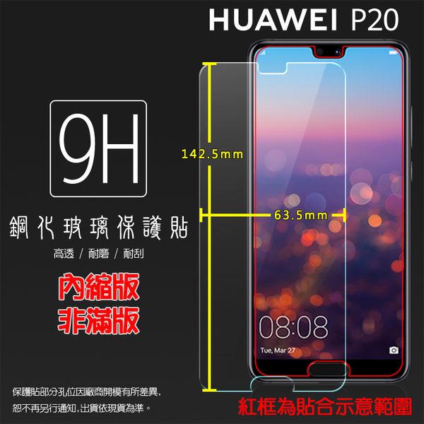 ☆華為 HUAWEI P20 EML-L29/P20 Pro CLT-L29 鋼化玻璃保護貼 高透 9H 鋼貼 鋼化貼 玻璃膜 保護膜 手機膜 耐刮