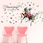 壁貼 騎馬女孩精靈 居家裝飾牆貼《YV7538》HappyLife