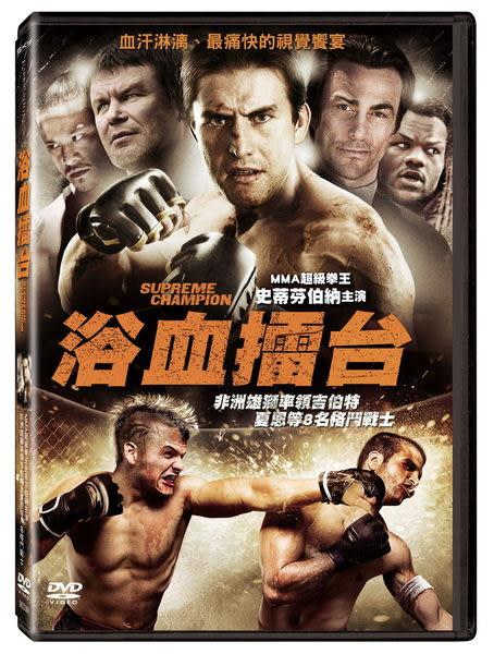 浴血擂台 DVD (音樂影片購)