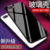 純色鋼化玻璃殼 OPPO AX7 PRO K1 手機殼 保護殼 OPPO AX7 防刮鏡面 硅膠軟邊 手機套 保護套 後蓋