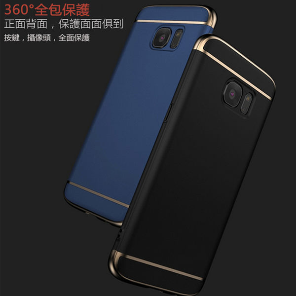 Samsung Galaxy J7 prime 電鍍三合一 保護套 硬殼 三件式組合 超薄全包 G610Y 手機殼 外殼