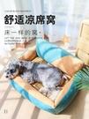 貓窩 四季通用夏季狗狗窩寵物床貓窩泰迪狗床可拆洗小型犬墊子用品【八折搶購】
