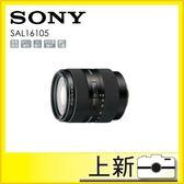 SONY SAL16105 DT 16-105mm APS 數位單眼相機專用鏡頭★《台南/上新公司貨》