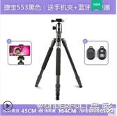 攝影架 捷寶553 554三腳架單反 相機支架三角架微單攝影攝像便攜戶外 晶彩