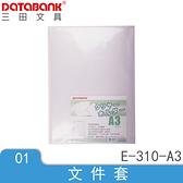 A3 L型文件夾E-310-A3資料夾 文件夾 收納夾 DATABANK