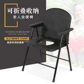 加厚可摺疊坐便椅座便器行動馬桶孕婦坐便椅子座廁椅病人便凳  WD 遇見生活
