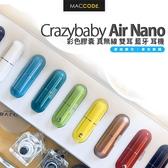 Crazybaby Air Nano 彩色膠囊 真無線 雙耳 藍牙 耳機 台灣公司貨