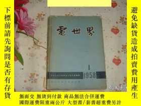二手書博民逛書店罕見電世界1958年1-6合訂本》文泉雜誌類40801-30AY