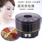 LoyoLa 蔬果烘乾機 / 食物乾燥機 / 乾果機 / 寵物零食烘乾 (璀璨黑) HL-1080   HL1080