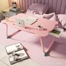 電腦桌床上小桌子摺疊懶人桌大學生宿舍上鋪飄窗少女臥室坐地書桌 樂活生活館