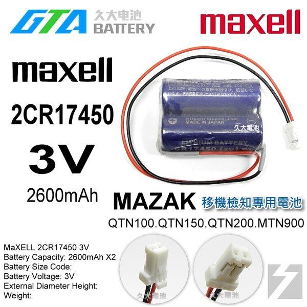✚久大電池❚ MaXELL - 2CR17450 一組兩顆 (深藍 , 2線2P白頭) MAZAK 移機檢知專用電池 【工控電池】MA8