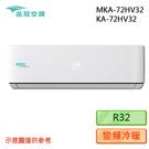 【品冠空調】12-13坪R32變頻冷暖分離式冷氣 MKA-72HV32/KA-72HV32 送基本安裝 免運費