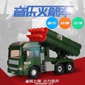 慣性工程車火箭導彈戰車兒童玩具軍事系列戰斗機聲光音樂汽車模型