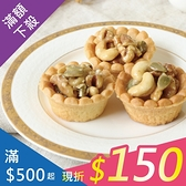 【新北市糕菲膳工坊】堅果豆塔(3入)