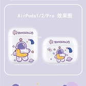 airpods保護套耳機包Airpods1/2/3代蘋果pro可愛透明耳機保護套【輕派工作室】