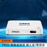 【妃航/免運】安博科技 UPROS/PROS 安博 盒子 電視盒/機上盒 4K/1080P 旗艦越獄版 送贈品