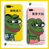 趣味悲傷青蛙iphoneX手機殼6S個性蘋果8全包軟7plus保護套情侶軟