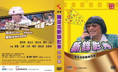 豬哥亮新錄影秀 DVD [6片] ( 豬哥亮/張永正/鄧志鴻/康弘 )