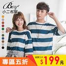 ●小二布屋BOY2【NAA231】。 ●質感舒適,休閒短T。 ●16色 現+預。