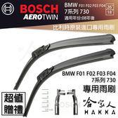 BOSCH BMW F04 730 08年~ 歐規專用雨刷 免運 贈潑水劑 26 18 兩入 雨刷