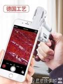 手機顯微鏡致旗德國工藝150高清手持放大鏡LED帶燈100倍手機鏡頭顯微鏡迷你小型新年禮物
