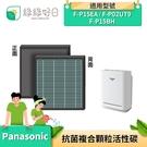 綠綠好日 複合型 抗菌濾芯 蜂巢式 適用 PANASONIC 國際牌 F-P15EA F-P02UT9 F-P15BH