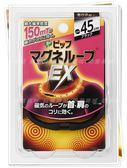 日本空運 易利氣 EX 磁力項圈 黑45cm  加強版 另有其他顏色尺寸.  現貨+預購 限郵寄