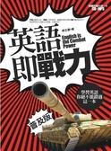 (二手書)英語即戰力(普及版):學習英語,你絕不能錯過這一本