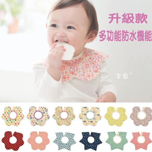 口水巾 嬰兒可旋轉純棉六角花朵口水巾(防水款) B7F025