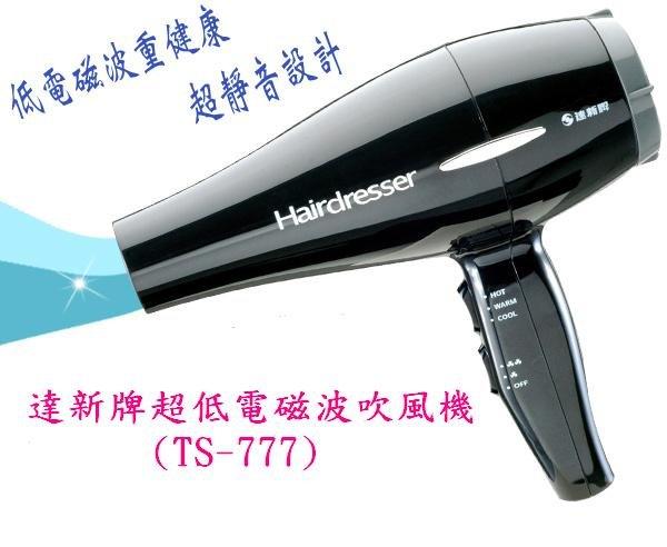 【中彰投電器】達新牌超低電磁波吹風機,TS-777【全館刷卡分期+免運費】美髮造型師的最愛~