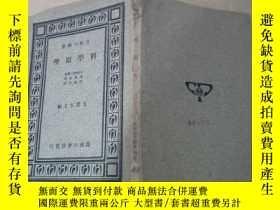 二手書博民逛書店罕見科學原理21558 王雲五 主編 商務印書館發行 出版193