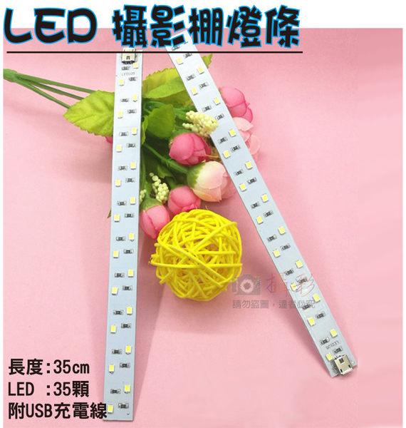 攝彩@LED攝影棚燈條 35顆 長度35cm 附USB線 小型簡易折疊式柔光箱 補光燈道具 聚光燈條 白光