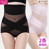 2條 無痕產后收腹褲頭高腰收腹內褲塑形提臀褲女塑身美體【毒家貨源】