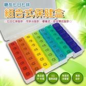 金德恩 台灣製造 糖尿病專用7日炫彩圖示透明藥盒組/保健收納組/旅行必備組