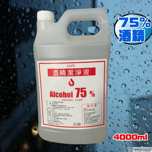免運 SGS檢驗通過 75%酒精 75酒精 乙醇 現貨供應 清潔專用 4000ml桶裝 有工廠登記