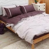 《40支紗》雙人床包薄被套枕套四件式【米紫】舒活系列 100%精梳棉-麗塔LITA-