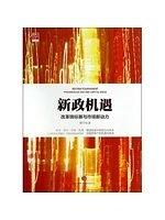 二手書博民逛書店 《新政機遇》 R2Y ISBN:7508645685│邵宇