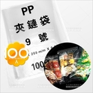 全透明PP夾鏈袋-100入(9號)[59302]