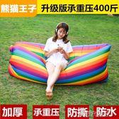 充氣沙發 戶外充氣懶人沙發便攜式午休沖充氣墊口袋空氣床露營沙灘吹氣睡袋 第六空間 igo