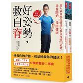健康,自脊來 好姿勢,救自脊:「強背健脊二部曲」限量超值套書