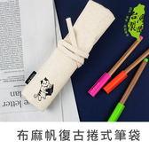 珠友 PB-60310 布麻帆復古捲式筆袋/文具袋