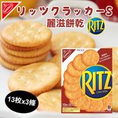 日本 NABISCO RITZ 麗滋 餅乾 (13枚x3條) 128g 鹹餅乾 餅乾 經典 麗滋餅乾