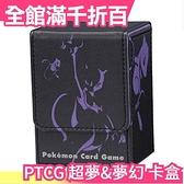 日本 PTCG 超夢ver.3 剪影 夢幻 官方卡盒 TVMAX 瑪莉 丹帝 寶可夢中心 大師球【小福部屋】