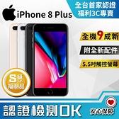 【創宇通訊│福利品】9成新上S級 蘋果APPLE iPhone 8 Plus 64G (A1897) 實體店有保固