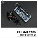 SUGAR Y13s 腕帶支架手機殼 保護殼 保護套 防摔殼 塗鴉 潮流