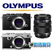 【送64G等】OLYMPUS PEN-F + 12-40mm F2.8 Pro KIT【10/21前申請送PENF快門增高鈕,元佑公司貨】