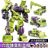 兒童禮物變形玩具金剛六合體挖掘機工程套裝汽車機器人鏟土超大號組合男孩LXY6622【黑色妹妹】
